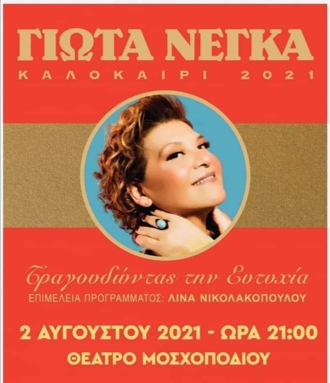 Ακυρώθηκε η συναυλία της Γιώτας Νέγκα στη Θήβα