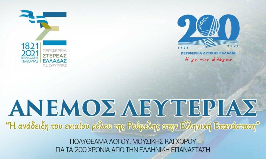 Περιφέρεια Στερέας: «Άνεμος Λευτεριάς» πολυθέαμα λόγου, μουσικής και χορού, στην Γέφυρα της Τατάρνας